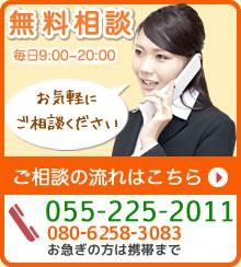 無料相談会実施中! 055-225-2011