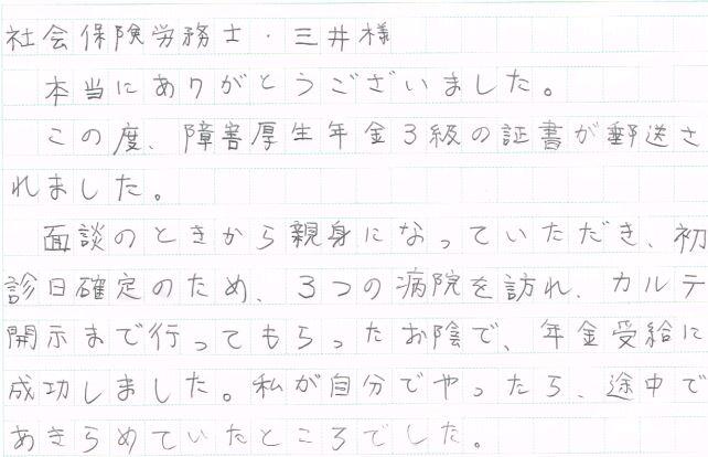20141010三井先生 お客様の声