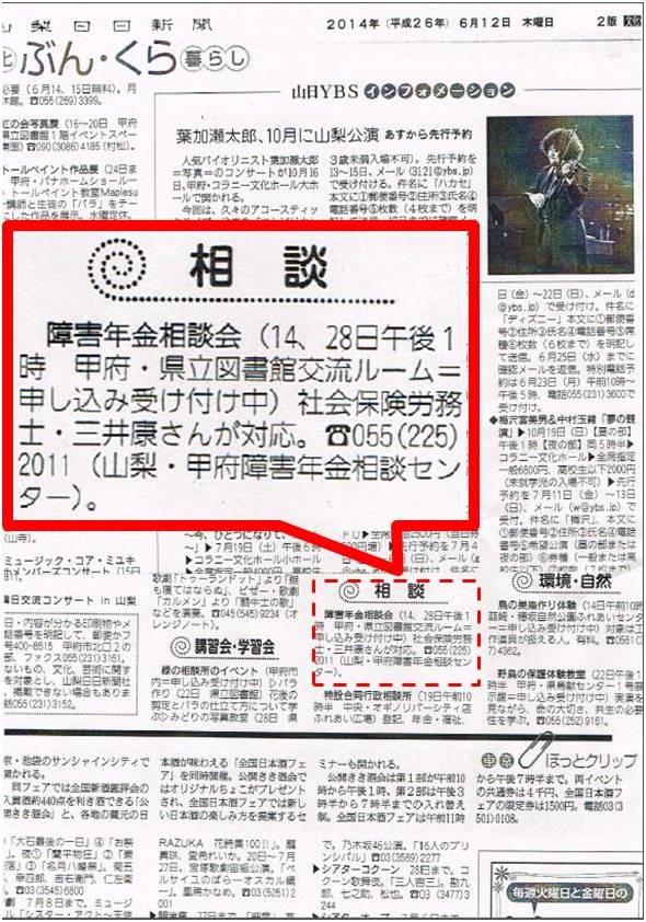 20140612news1.png