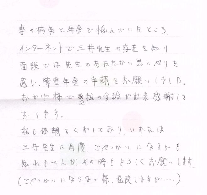 20140709 thanks letter