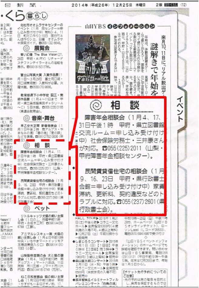 20141227三井先生 新聞掲載.pptx
