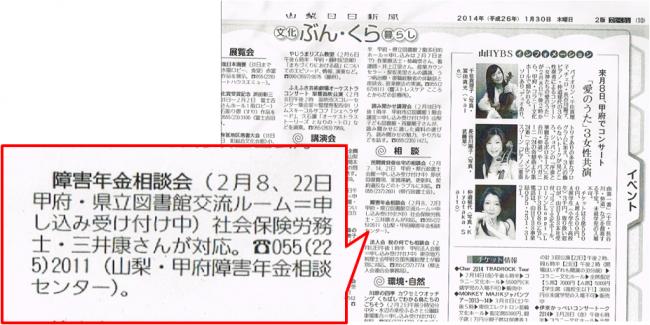 2014 0203 メディア掲載