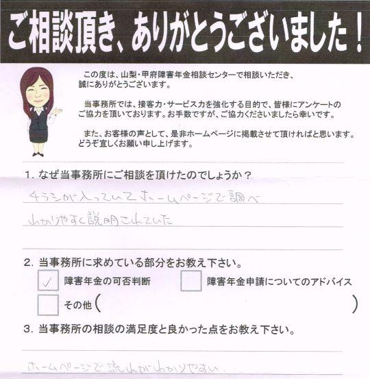 20141007三井先生 お客様の声