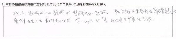 三井先生(k様)