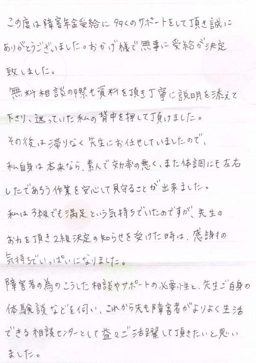 20141103お客様の手紙