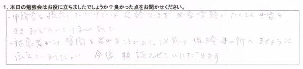三井先生(f様)
