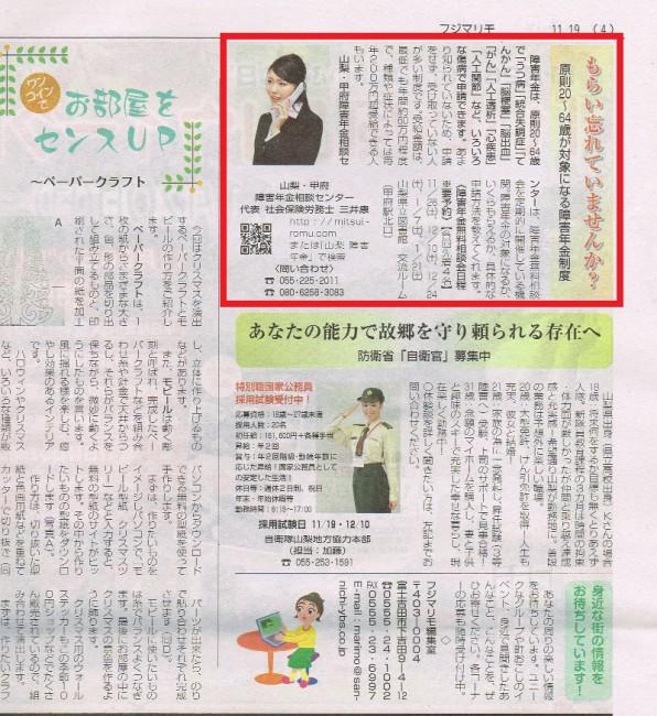 16-11-21 メディア掲載(画像)