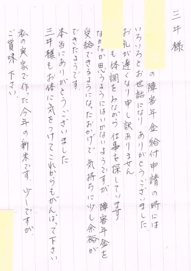 【三井先生】CCE20181017_0001-1