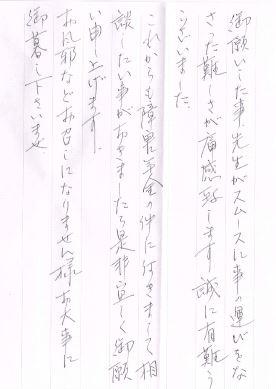 20141103お客様の手紙11