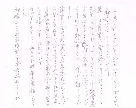 20141103お客様の手紙1