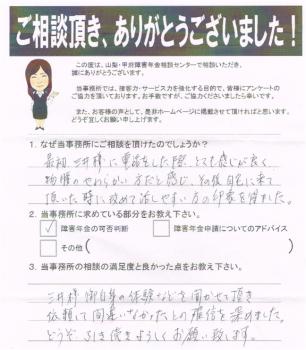 最新 三井先生 0309