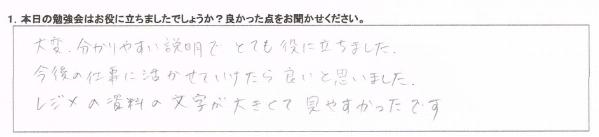 三井先生(n様)